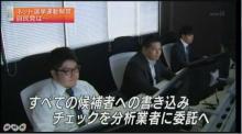 ネトウヨが自民党の工作員と判明!