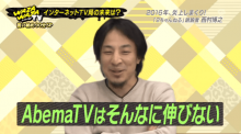AbemaTVひろゆき氏