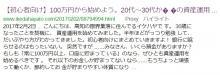 イケダハヤト氏のブログ