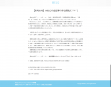 DeNAの医療サイトWelq