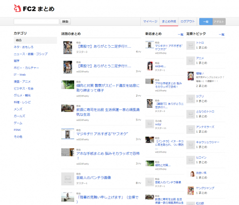 FC2まとめ