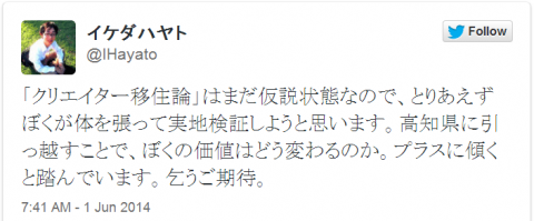 イケダハヤト